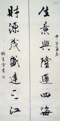 杨再春 书法 立轴 纸本