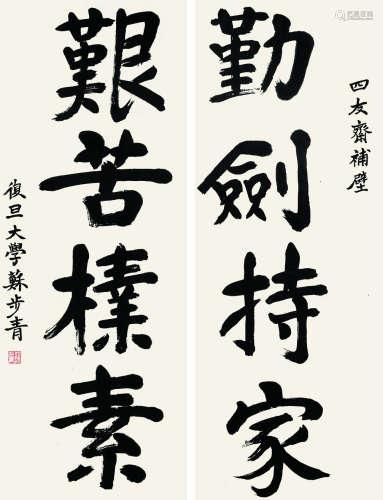 苏步青 对联 镜片 纸本