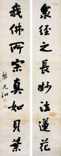 黎元洪 书法对联 立轴 纸本