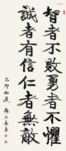 苏庚春 书法 软片 纸本