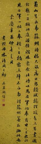 刘墉 书法 蜡笺