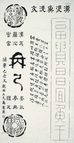 吴大澂 书法 立轴 纸本