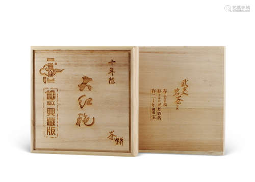 通仙十周年典藏茶饼