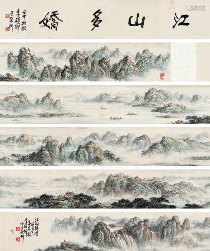 李硕卿(1908-1993) 江山多娇 手卷 设色纸本