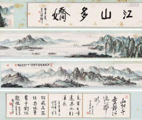 李硕卿(1908-1993) 江山胜境 手卷 设色纸本