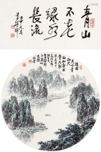 李硕卿(1908-1993) 桂林秀色 立轴 设色纸本