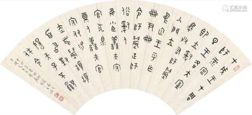 王福庵 临师晨鼎金文扇面 1944 镜框 水墨 纸本