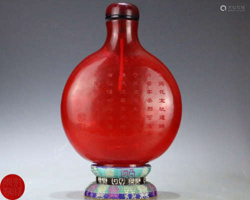 A GLASS CASTED POETRY PATTERN SNUFF BOTTLE