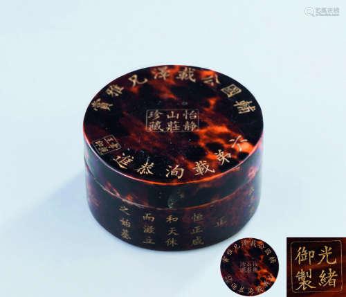 清代(1644-1911) 光绪御制 怡静山庄珍藏玳瑁香盒