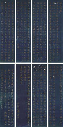 成亲王(1752~1823) 书法拓片 (八幅) 镜心 纸本