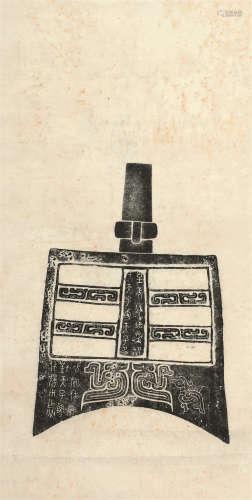 虢叔钟钟全形拓 旧拓本 1轴 纸本 立轴