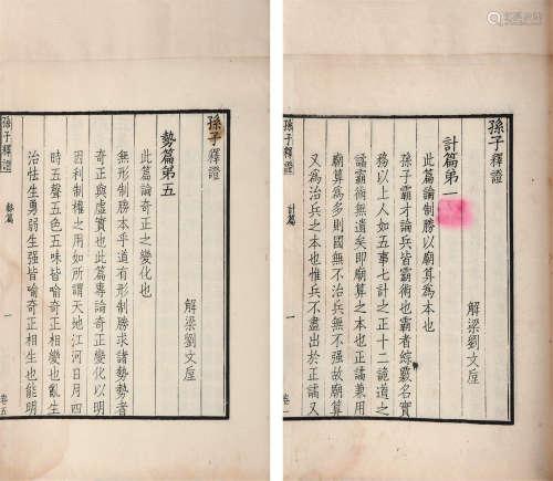 (解梁)刘文 撰 孙子释证 十三卷 民国间刻本 5册1函 白纸 线装