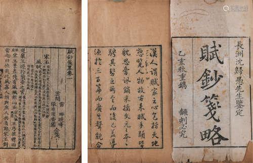 清 (上海)雷琳、张杏滨 笺注 赋抄笺略 十五卷 清乾隆三十一年(1766)写刻本 原装8册1函 竹纸 线装