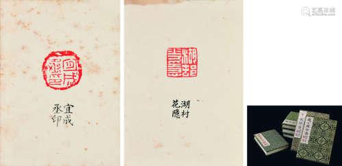 济南郡封泥、西泠八家(存五家)印谱 旧钤印本 原装6册 白纸 经折装