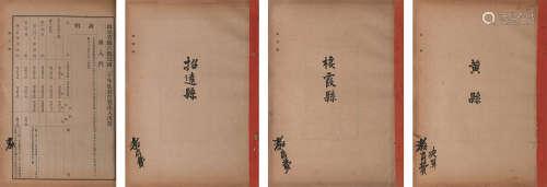 山东教育资料 民国二十年(1931)印本 原装19册 纸本 平装