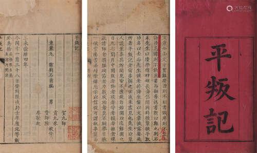 清 (烟台)毛霦 撰 崔钟善旧藏《平叛记》 清康熙五十五年(1716)刻本 1册 竹纸 线装