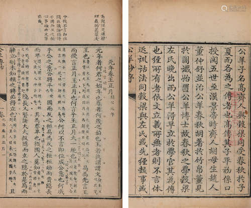 公羊传抄 一卷 清乾隆五十三年(1788)刻本 原装1册 竹纸 线装