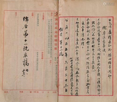 济南成通纺织染厂材料一批 一九四五年-一九五七年写本 原装1册 竹纸 毛装