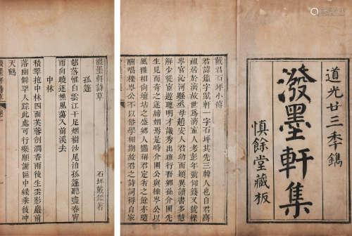 清 (济宁)戴鉴 撰 泼墨轩诗草 三卷 清道光二十三年(1843)年慎余堂刻本 2册1函 白纸 线装