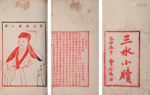 三水小牍 二卷 效颦集一卷 清光绪间云自在龛精刻红印本 1册 白纸 线装