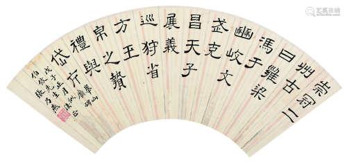 张乃燕 书法 水墨纸本 扇面