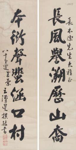 王汉星 (清末民国) 行书七言对联 水墨纸本立轴