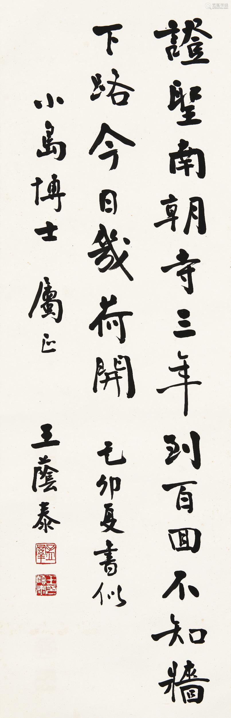 王荫泰(1886~1961) 1939年作 行楷 立轴 水墨纸本