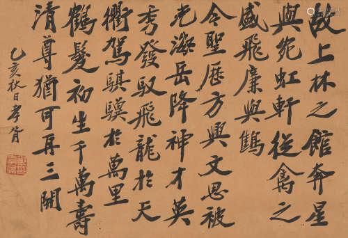 郑孝胥(1860~1938) 1935年作 行书诗 镜心 水墨纸本