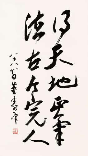 董寿平(1904~1997) 1992年作 行书五言诗 立轴 水墨纸本