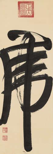 """曹锟(1862~1938) 行书""""虎"""" 立轴 水墨纸本"""