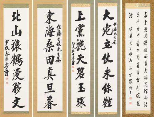 郑孝胥 罗振玉 行书七言联 行书诗 (三幅) 立轴 水墨纸本