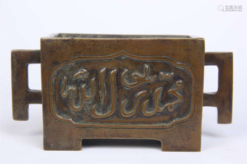 CHINESE BRONZE ARABIC CHARACTER HANDLED SQUARE CENSER