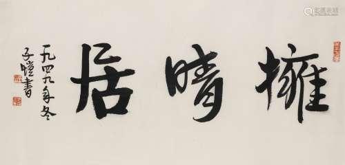 1949年作 丰子恺 擁晴居 镜框 水墨纸本