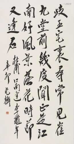 2011年作 范杨 杜甫诗《江南逢李龟年》 镜心 水墨纸本