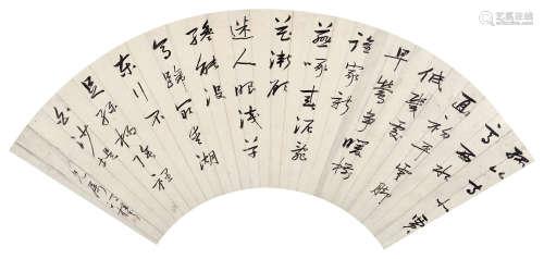 冯桂芬 行书 纸本 扇面