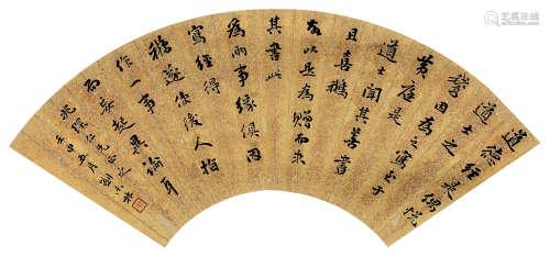 1992 刘未林 行书 纸本 扇面