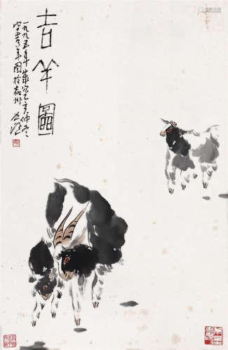 1995 李道熙 吉羊图 设色纸本 立轴