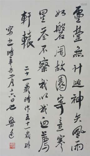 魯迅  書法 水墨紙本鏡片