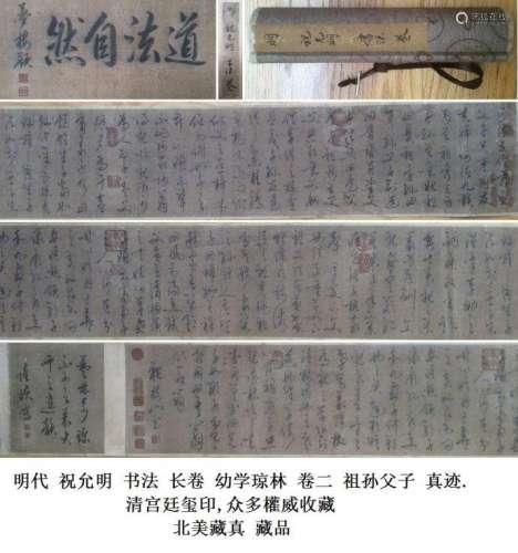 明 祝允明 (1461-1527) 草书 乾隆-石渠宝笈 [幼学琼林 卷二 祖孙父子]