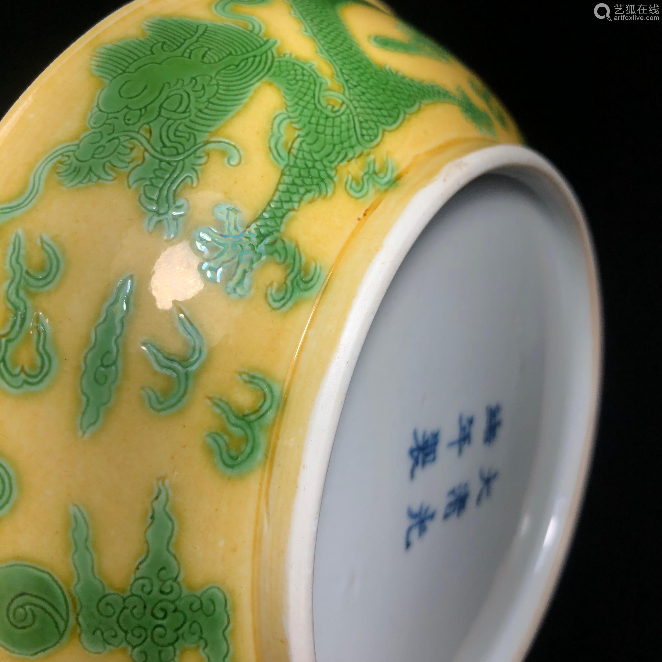 清 光绪 官窑黄地绿龙纹盘
