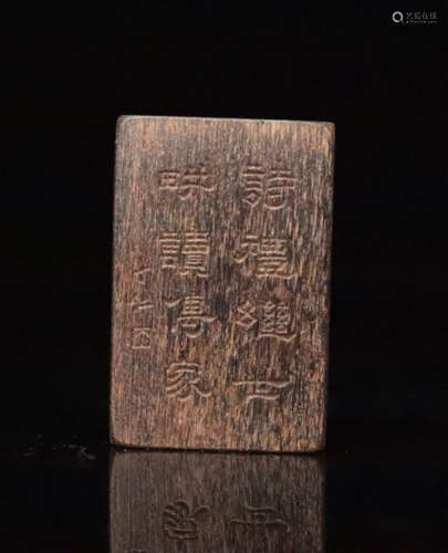A CHENXIANG WOOD CARVED POETRY PATTERN PENDANT