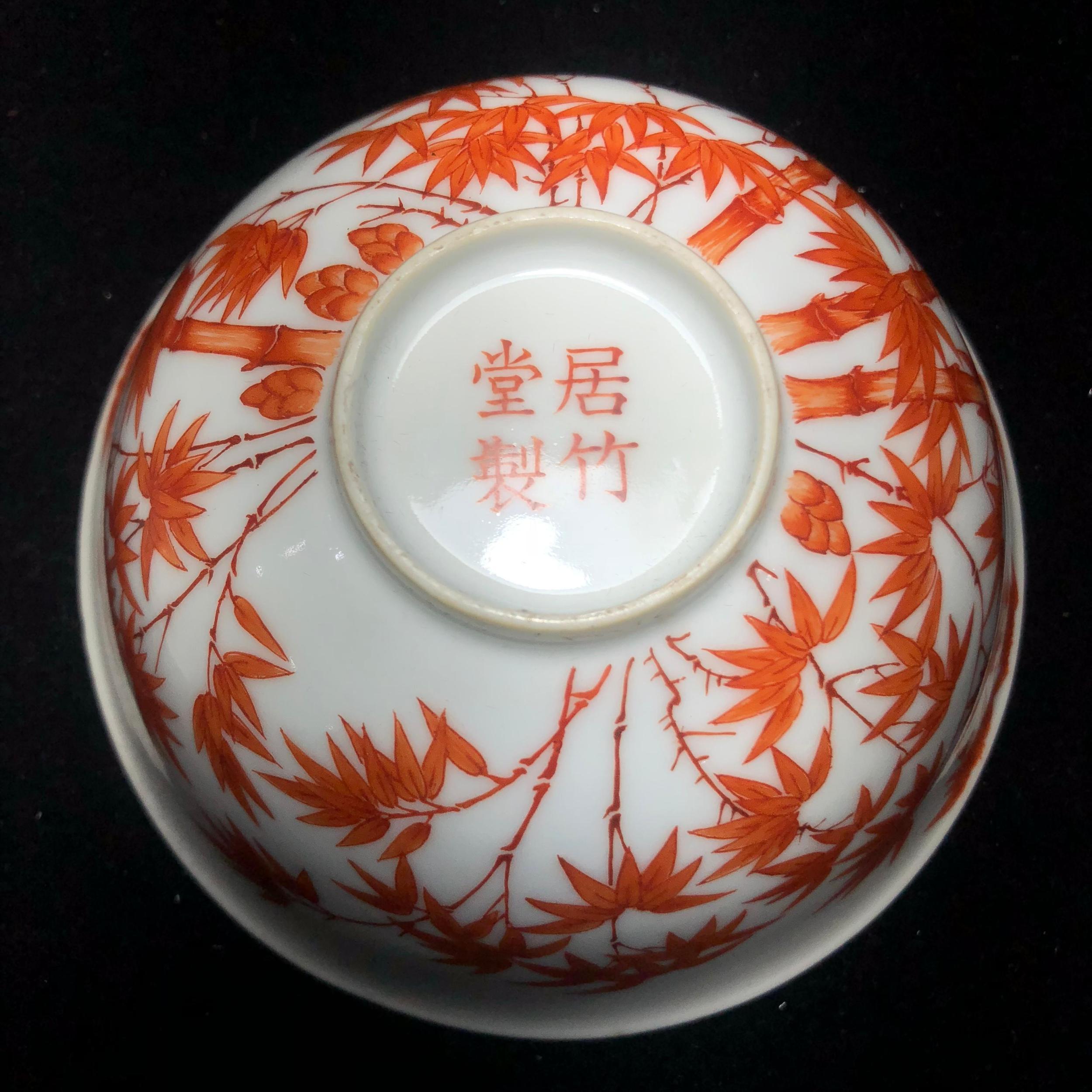 晚清民国 矾红竹叶纹碗一对