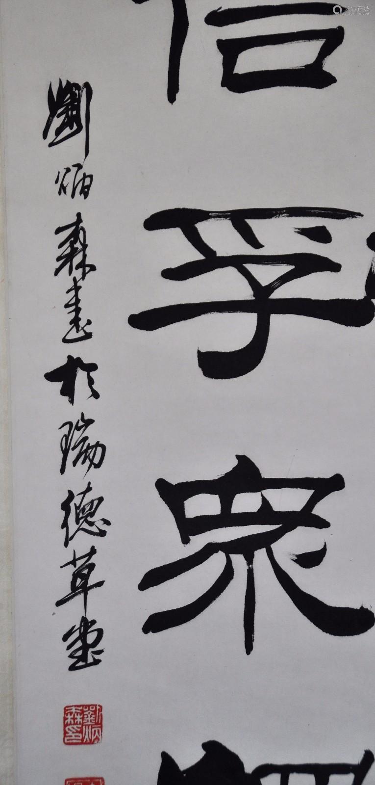 刘炳森  隶书