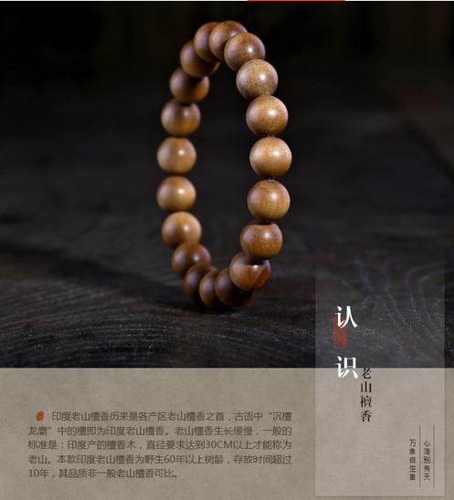印度老山檀香手串檀香0.8cm