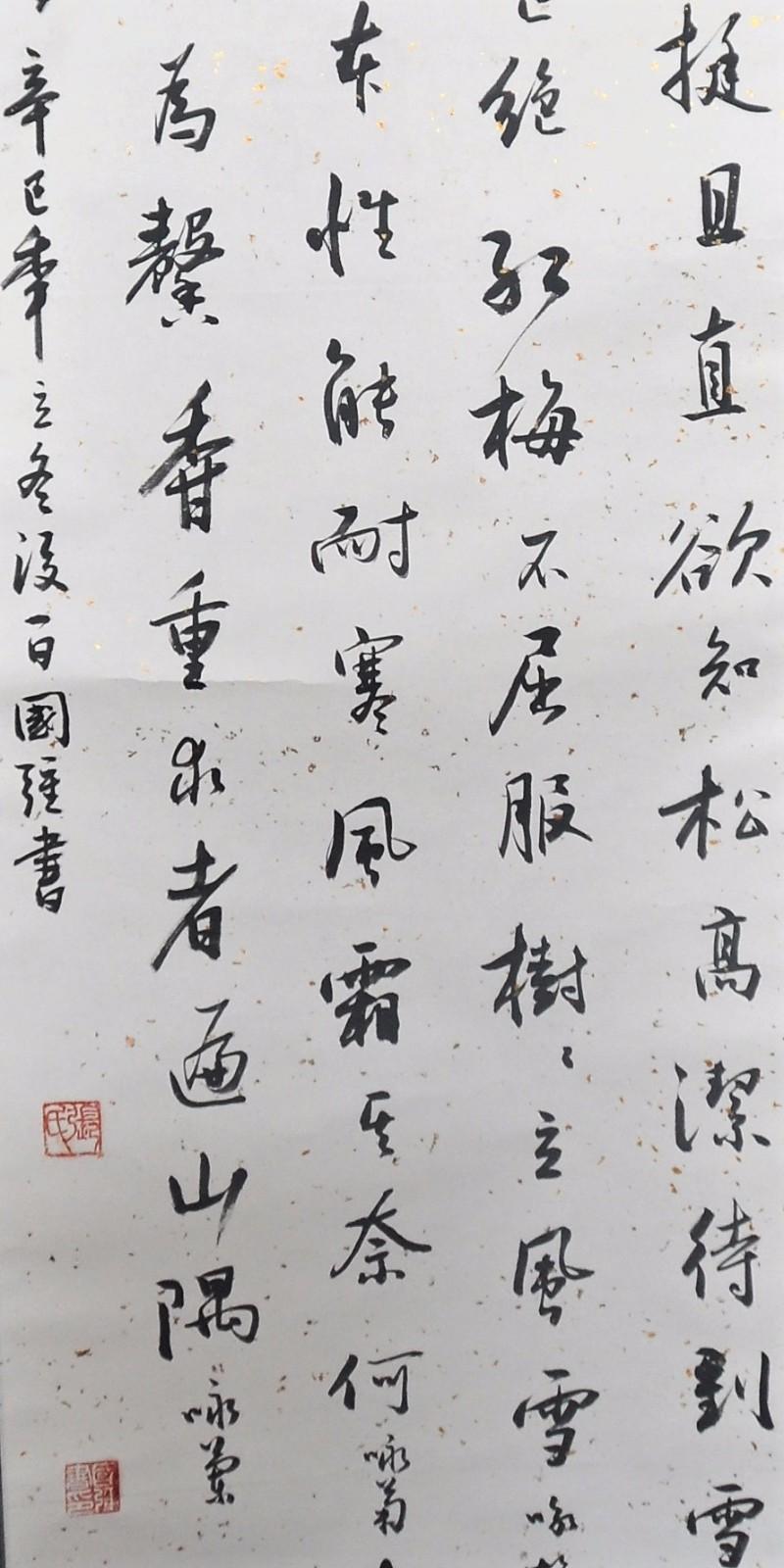 张国强  行书