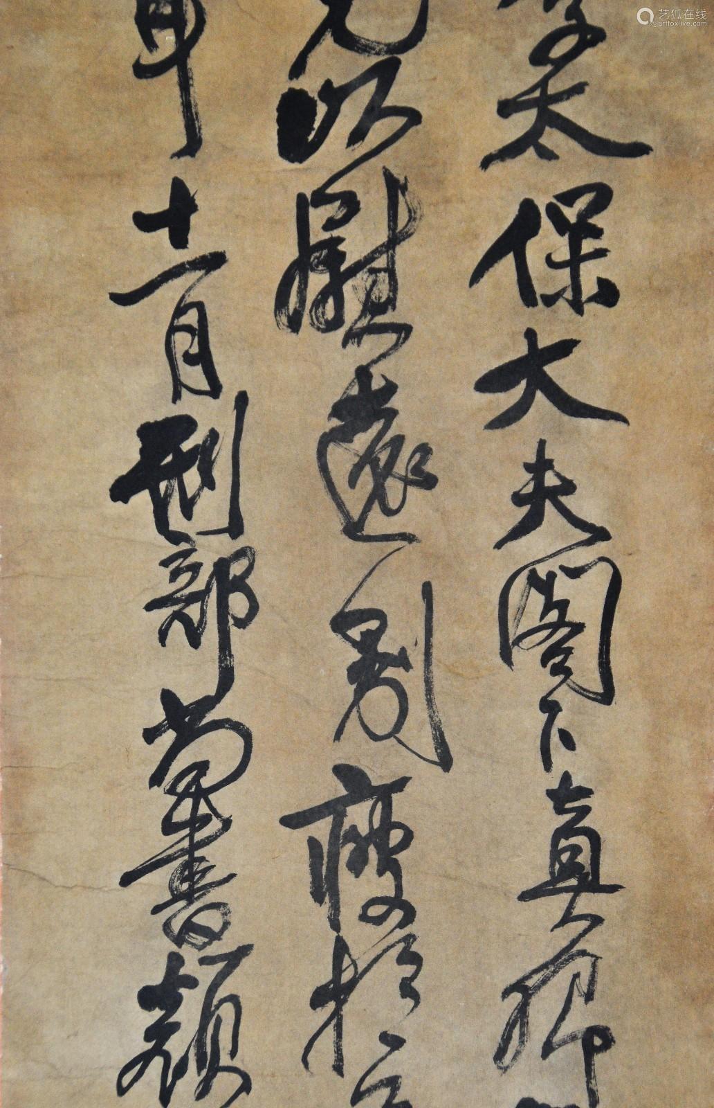 王铎(款)草书