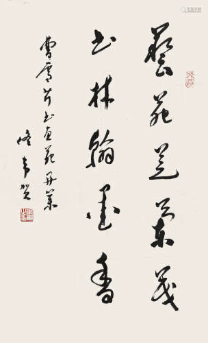 佟韦 书法 纸本镜心