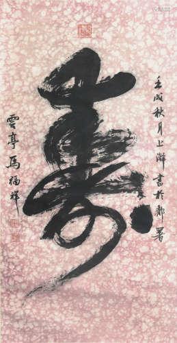 马福祥 寿 纸本立轴
