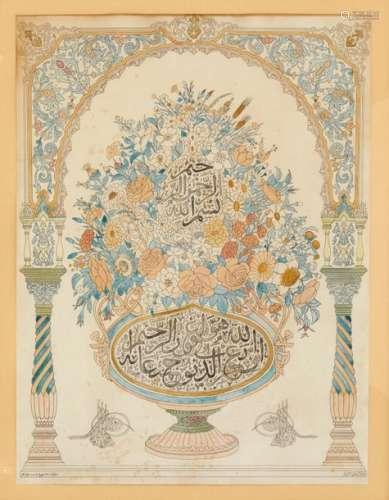 Bouquet à invocations religieuses, Alger, daté 191...;