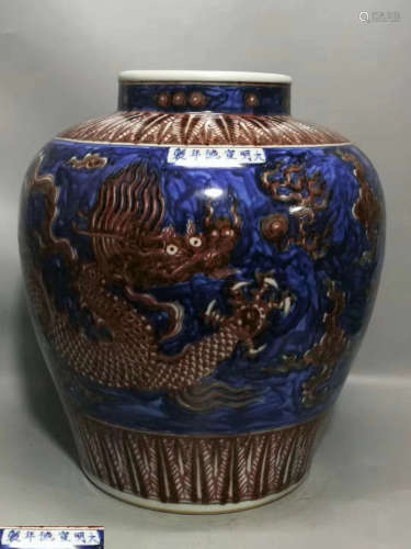 A UNDERGLAZE RED DRAGON PATTERN JAR